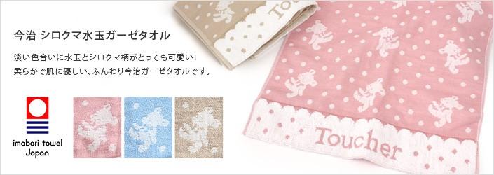 【今治タオル】シロクマ水玉ガーゼタオル