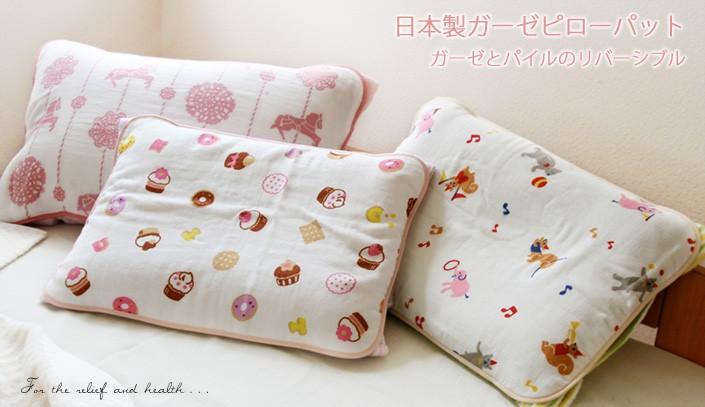 日本製ガーゼピローパット