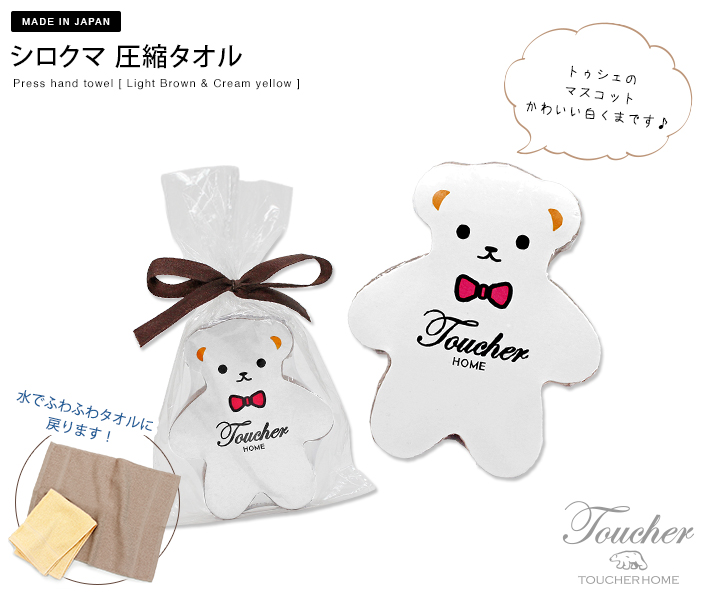 日本製くま型圧縮ハンドタオル かわいいシロクマ型の圧縮タオル