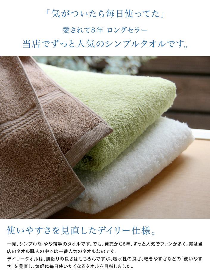 【福箱特集】<バス2枚 + フェイス4枚 同色6枚セット>日本製 デイリータオル モスピンク