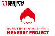 メネルギープロジェクト