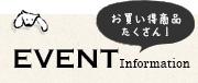 SALE お買い得商品たくさん! Information