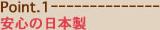 Point.1 安心の日本製