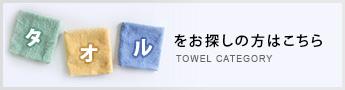 タオルをお探しの方はこちら