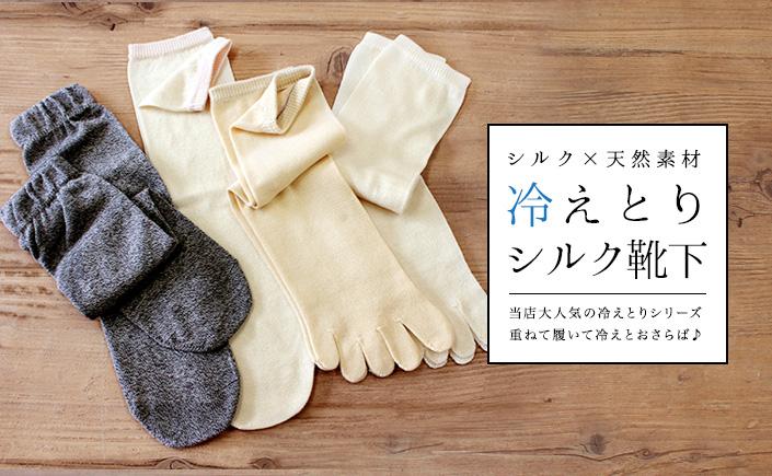 シルクと綿やウール等の天然素材のソックスを重ね履きして、1年を通して足元を冷やさない習慣を。