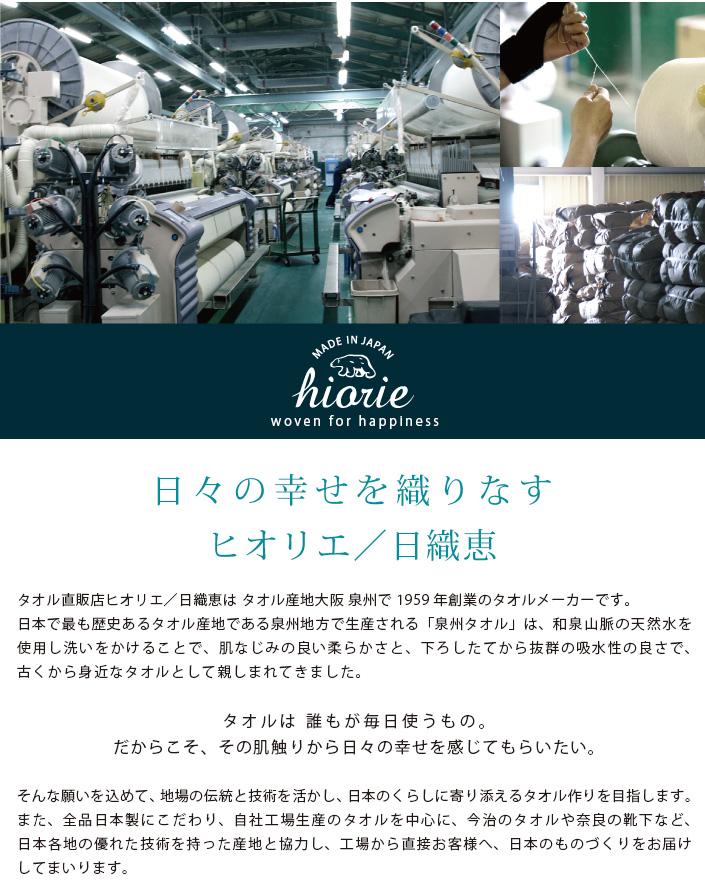水のように、空気のようにいつの側にある存在だから、使う幸せと選ぶ楽しみをお届けしたい。当店はタオルや雑貨まで全て日本製にこだわったMade in japanショップです。