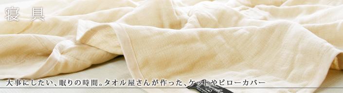 大事にしたい、眠りの時間。タオル屋さんが作った、ケットやピローカバー