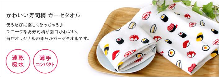 ガーゼタオル 寿司柄