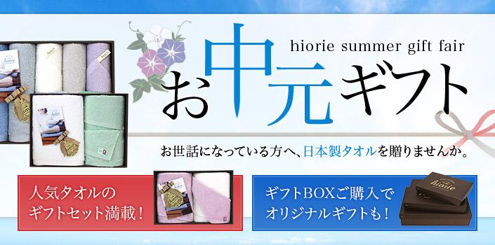 オリジナル 日本製ギフトセット お中元特集
