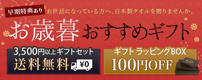 オリジナル 日本製ギフトセット お歳暮特集