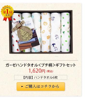 日本製 プチ柄ガーゼタオル ギフトセット
