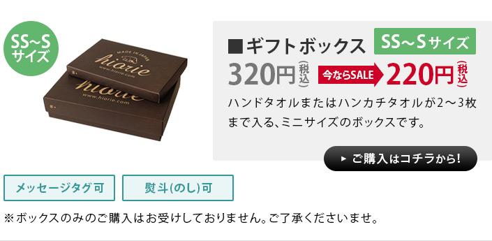 ギフトボックスラッピング SS〜Sサイズ