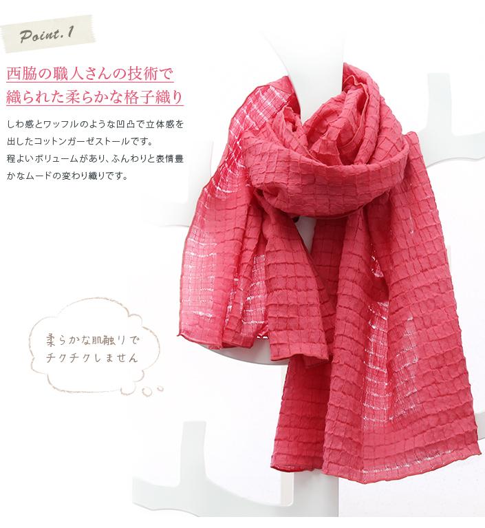 西脇の職人さんの技術で織られた柔らかな格子織り