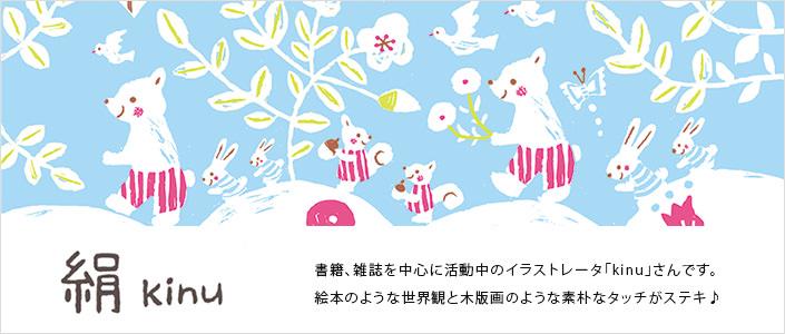 絹 kinu 書籍、雑誌を中心に活動中のイラストレータ「kinu」さんです。絵本のような世界観と木版画のような素朴なタッチがステキ。