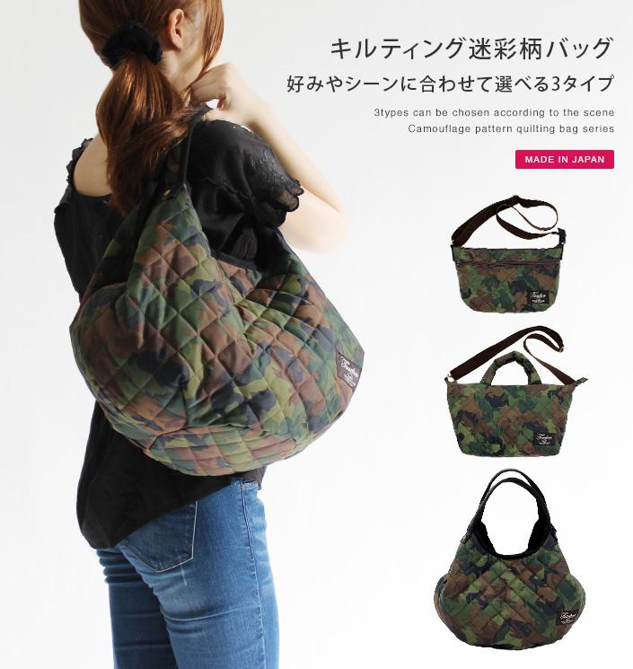 キルティング迷彩柄バッグ 好みやシーンに合わせて選べる3タイプ