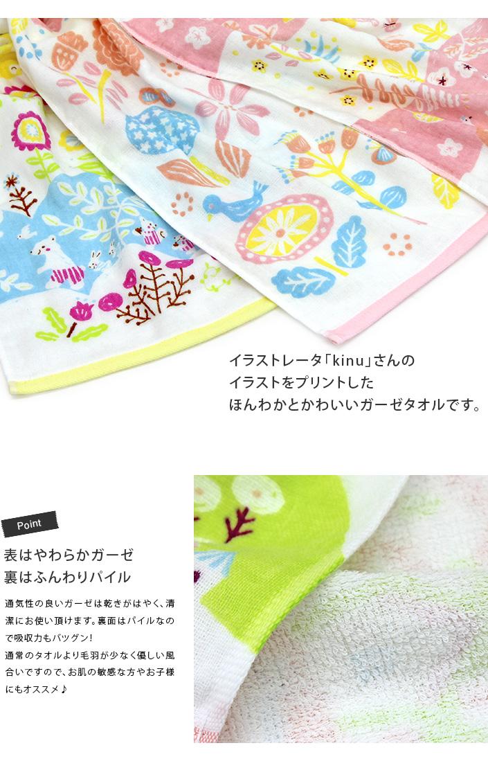 イラストレーターkinuさんのイラストをプリントしたほんわかとかわいいガーゼタオルです。