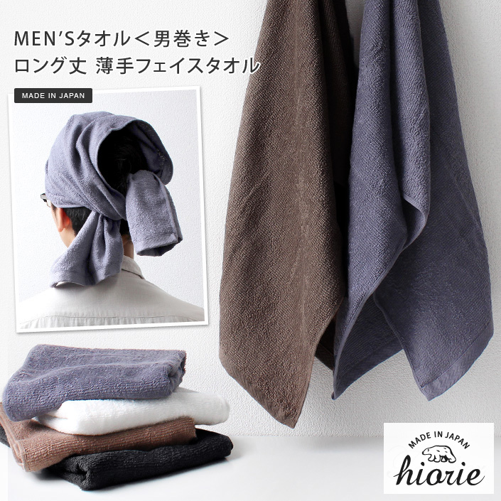 MEN'S タオル